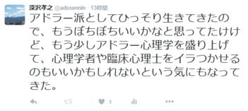 2016612tweet_3